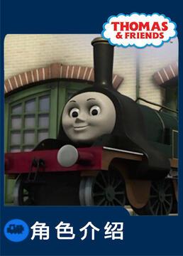 介绍托马斯和他的朋友们剧照