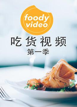 foodyvideo吃货视频第一季剧照