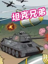 坦克兄弟剧照