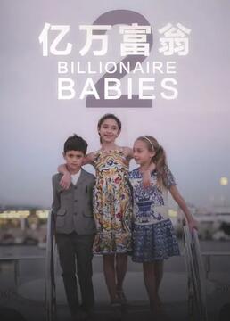 亿万富翁第二季剧照