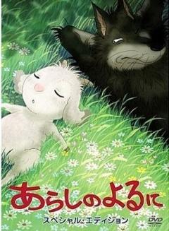 翡翠森林-狼与羊剧照