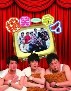 搞笑一家人中国版剧照