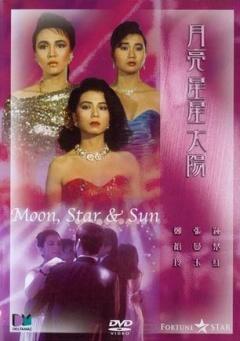 月亮星星太阳剧照