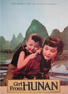 湘女萧萧剧照