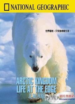 北极冰原剧照