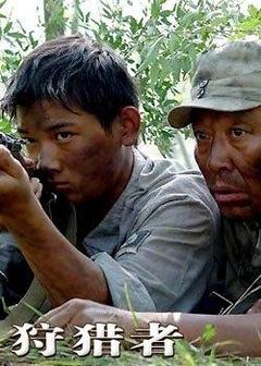 狩猎者剧照
