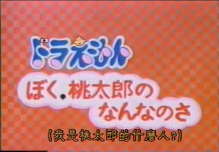 哆啦A梦:我是桃太郎的什么人剧照