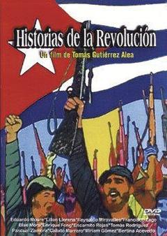 革命的故事