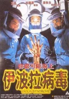 伊波拉病毒剧照