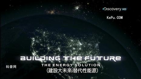 建设大未来:替代性能源剧照