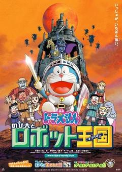 哆啦A梦:大雄与机器人王国剧照