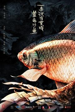 一条没有变成蓝色的鱼剧照