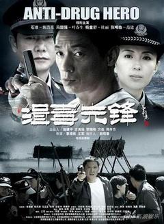 缉毒先锋 中国大陆版