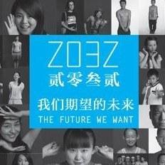 2032 我们期望的未来剧照