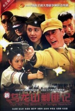 新乌龙山剿匪记剧照