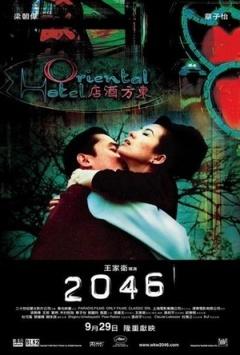 2046剧照