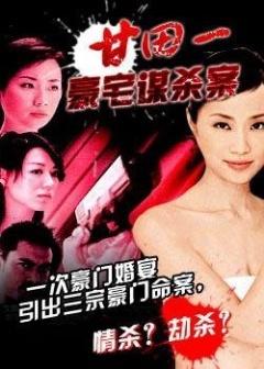 甘田一豪宅谋杀案剧照