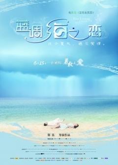 蓝调海之恋剧照