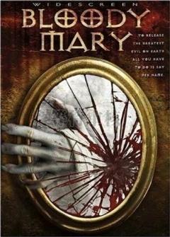 血腥玛丽剧照
