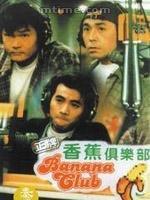 正牌香蕉俱乐部剧照