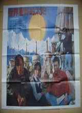 世界屋脊的太阳剧照