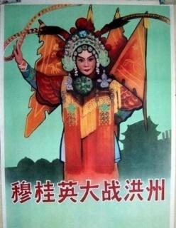 穆桂英大战洪州剧照