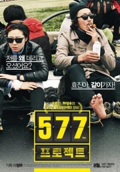 577计划剧照