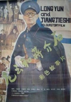 龙云和蒋介石剧照