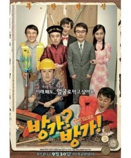 难兄难弟(2010韩版)剧照
