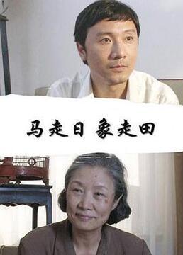 马走日象走田剧照