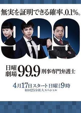99.9:刑事专业律师 第一季剧照