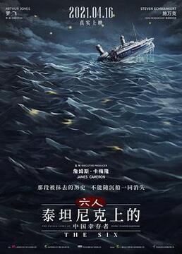六人泰坦尼克上的中国幸存者剧照