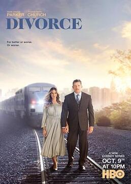 离婚 第一季