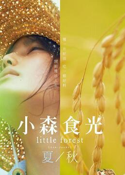 小森林 夏秋篇