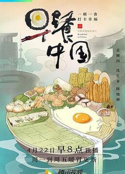 早餐中国第一季剧照