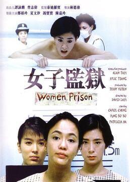 女子监狱剧照