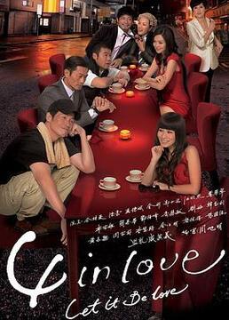 4 In Love剧照