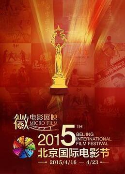 第五届北京国际电影节颁奖典礼剧照