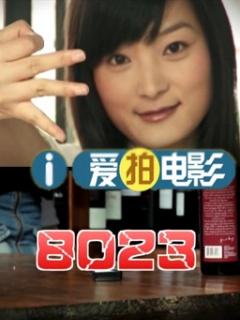 8023剧照