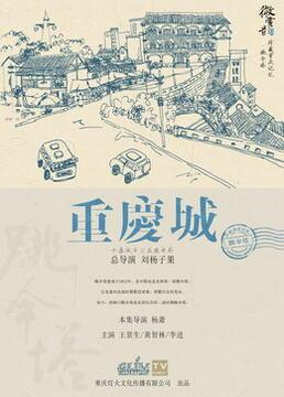 重庆城之跳伞塔剧照