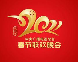 2021年中央广播电视总台春节联欢晚会剧照
