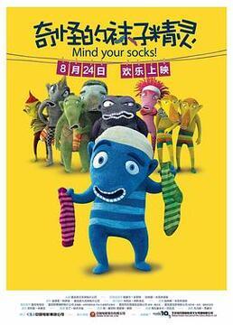 奇怪的袜子精灵