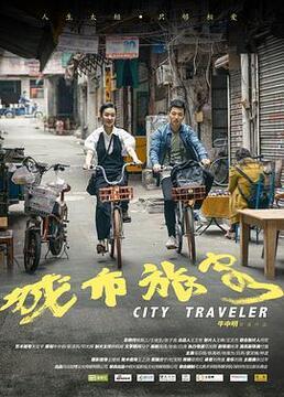 城市旅客剧照