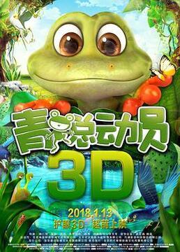 青蛙总动员剧照