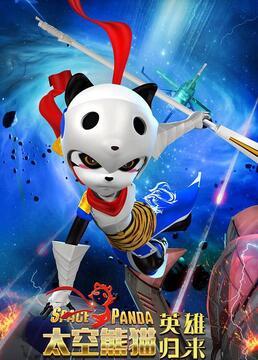 太空熊猫英雄归来剧照