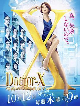 X医生:外科医生大门未知子 第5季剧照