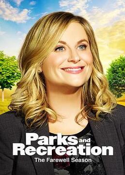 公园与游憩 第七季