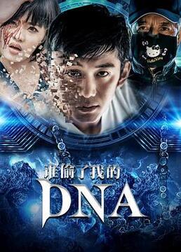 谁偷了我的DNA剧照