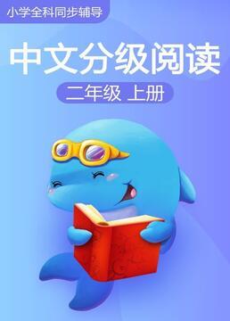 小学全科同步辅导中文分级阅读二年级上册剧照