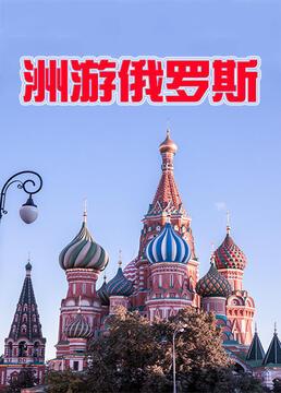 洲游俄罗斯剧照